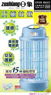 淘禮網   ZOM-2415 日象15W捕蚊燈