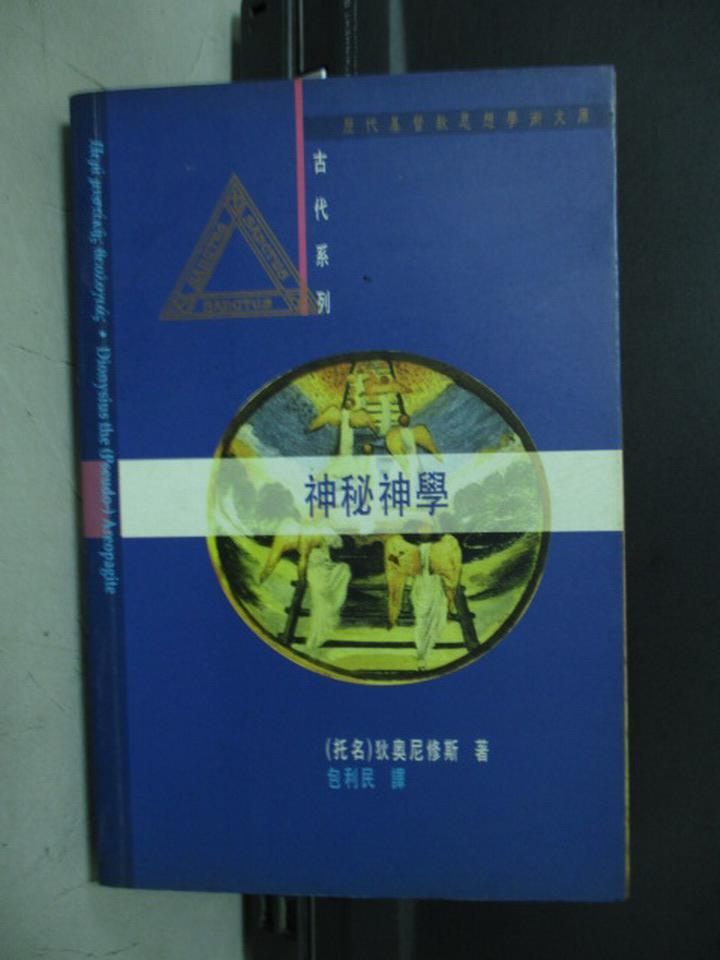 ~書寶 書T2/宗教_KAC~神秘神學_狄奧尼修斯