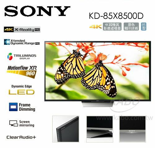 【佳麗寶】-(SONY)BRAVIA 4K液晶電視-X8500D 系列-85型【KD-85X8500D】