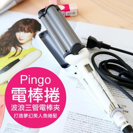 Pingo 品工 鈦合金3D超深大波浪三管電棒夾(35mm) 泡麵捲 美人魚燙 電棒夾【B061690】