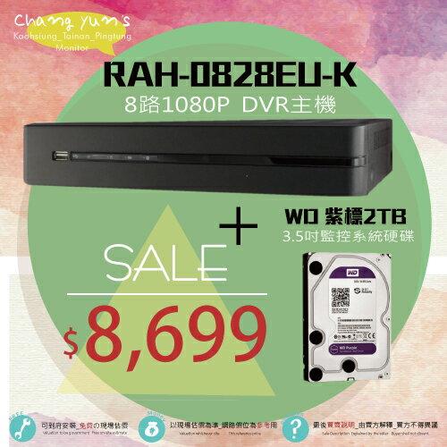 高雄/台南/屏東監視器 RAH-0828EU-K AHD 8路-DVR 1080P 監控主機 +WD10PURX 紫標 2TB 3.5吋監控系統硬碟