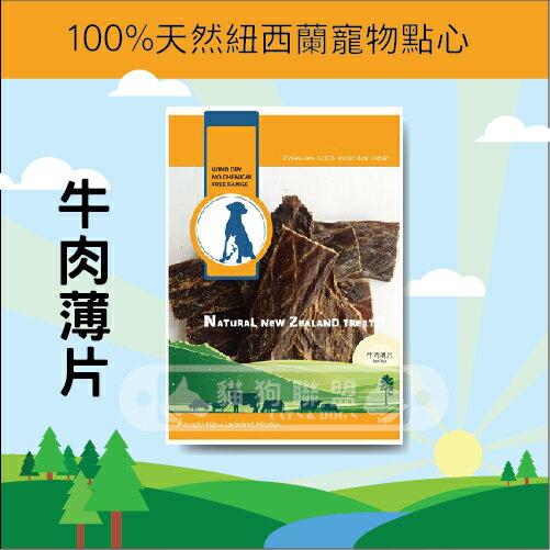 +貓狗樂園+ 100%天然紐西蘭寵物點心【牛肉薄片。80g】220元 0
