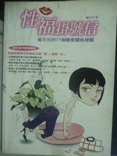 【書寶二手書T1/兩性關係_ILD】性福掛號信_妮可兒