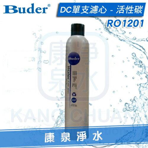 【康泉淨水】Buder 普德 DC專用 活性碳濾心 RO1201/RO-1201~電解機前置DC-1603/1604過濾器適用