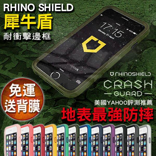 犀牛盾 iPhone 6/6S 4.7吋邊框保護殼 RhinoShield 蘋果抗衝擊邊框殼 Crash Guard 防撞邊框 保護套