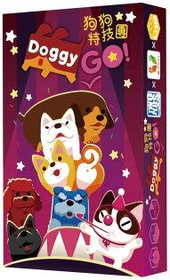 Doggy Go 狗狗特技團 桌遊(2.0) Z502 桌上遊戲/一盒入 定[#500]~繁體中文版 德國桌上遊戲 Board Game