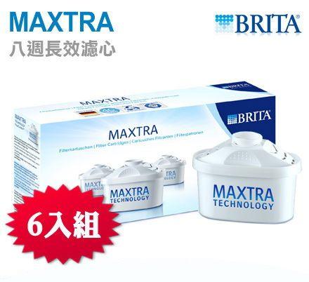 德國 BRITA MAXTRA 濾水壺專用新一代八週長效濾心 (6入組)--德國認證食品級濾芯(增加20%濾材)