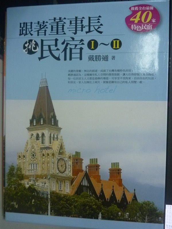 ~書寶 書T3/旅遊_ZBT~跟著董事長學挑民宿^(I II^)_2本合售_戴勝通