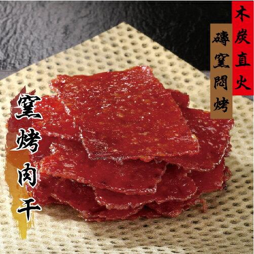 豐原   源味香★窯烤肉干(170克)~炭火焙烤、黑豆醬油、紅麴、中藥材,醃漬熟成