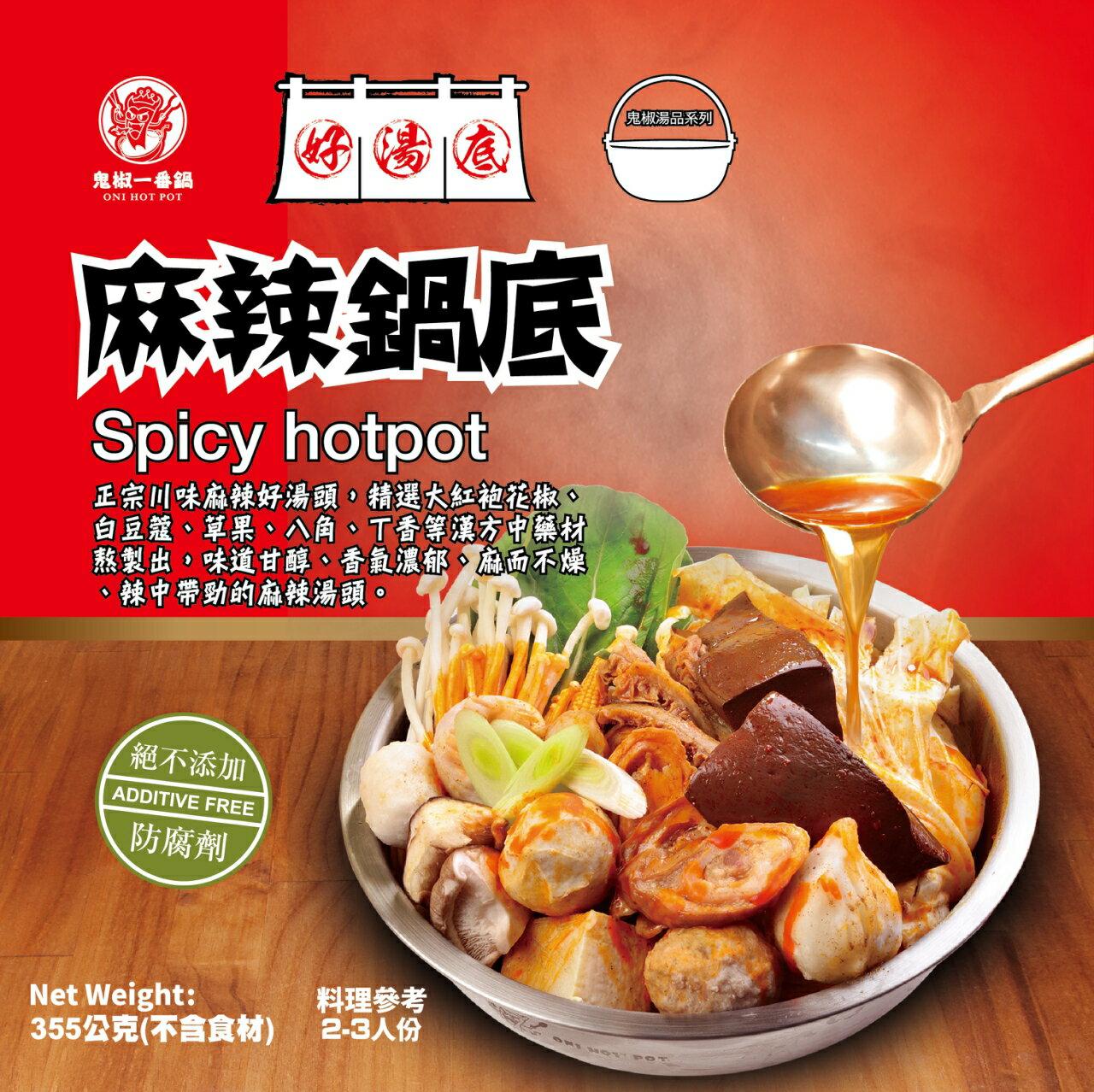 【鬼椒嚴選】麻辣+沙茶兩種火鍋湯底組合 1