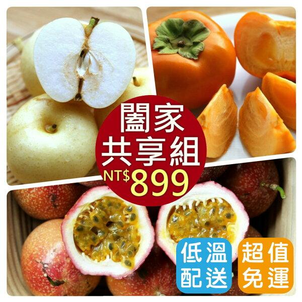 【免運】秋の風味嚐鮮組(新世紀梨+高山甜柿+滿天星百香果)闔家共享組