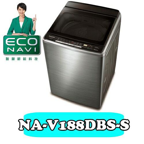 國際牌 17公斤雙科技變頻不鏽鋼直立式洗衣機【NA-V188DBS-S】