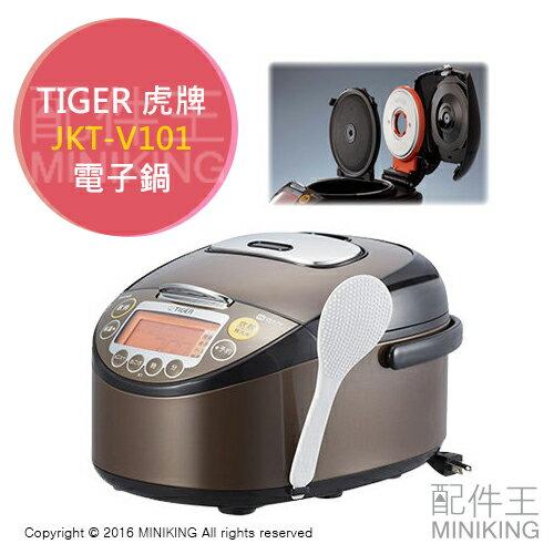 【配件王】日本代購 虎牌 Tiger tacook JKT-V101 6人份 IH電鍋 電子鍋 天然本土鍋