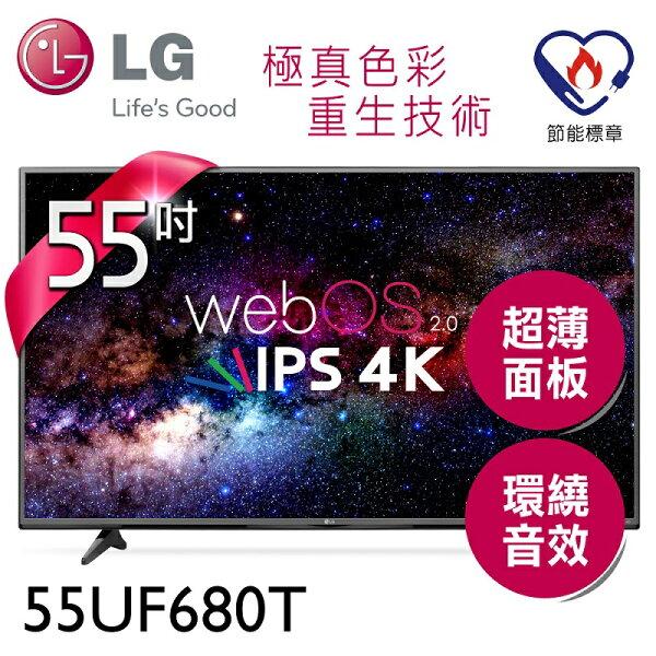 贈★Superare鑄瓷野餐保鮮盒野餐袋【LG樂金】55型4K WebOS Smart LED液晶電視55UF680T★含安裝配送