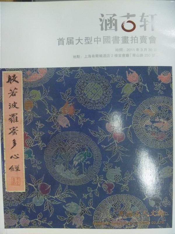 ~書寶 書T4/收藏_YDX~涵古軒首屆大型中國書畫拍賣會_民國名人文瀚_2011 3 3