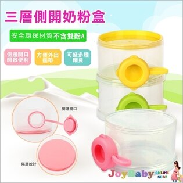 奶粉盒/嬰兒奶粉格/寶寶外出攜帶儲存盒大容量三層奶粉盒 便攜式密封罐 【JoyBaby】