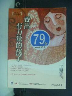 【書寶二手書T1/家庭_HKG】養出有力量的孩子_王理書