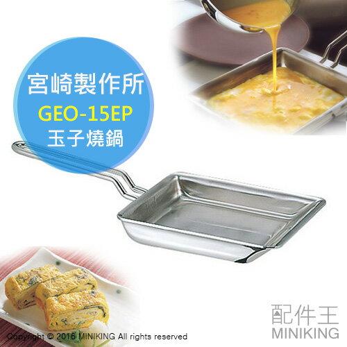 【配件王】日本製 日本代購 MIYACO 宮崎製作所 GEO-15EP GEO 15×18cm 七層構造 玉子燒 無水鍋