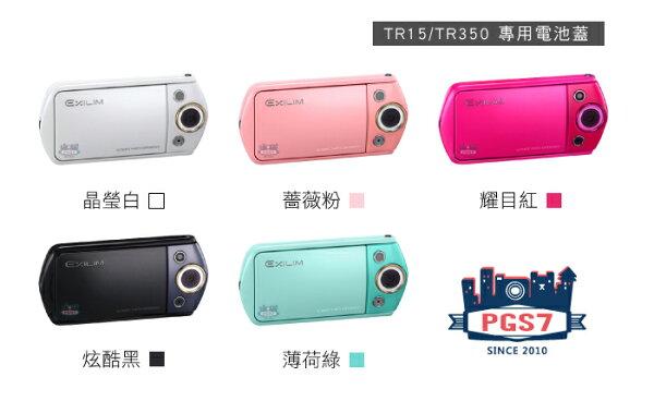 PGS7 自拍神器 Casio 原廠 TR - TR15 / TR350 專用 原廠色 電池蓋 背蓋