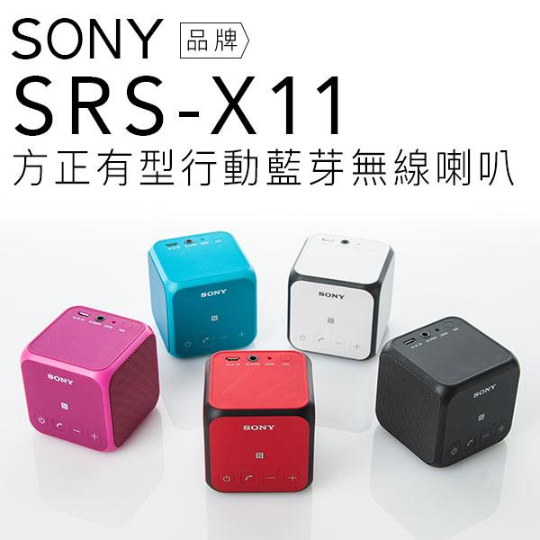 【贈原廠收納包-包包可挑色】SONY 藍芽喇叭 SRS-X11  取代SRS-BTV5 一年保固 【公司貨】