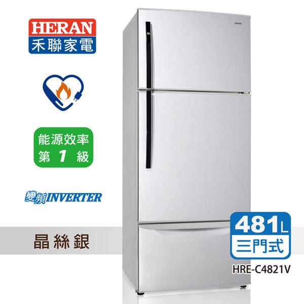 ★杰米家電☆禾聯 HERAN 481L三門冰箱HRE-C4821V