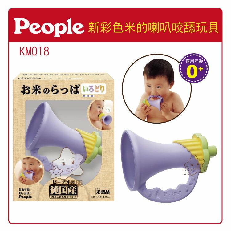 【大成婦嬰】日本People☆新彩色米的舔咬玩具-喇叭KM-018 (米製品玩具系列) 日本製 0