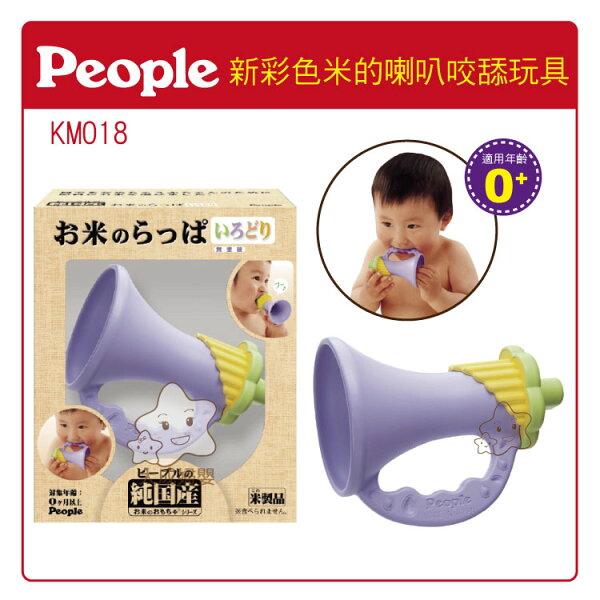【大成婦嬰】日本People☆新彩色米的舔咬玩具-喇叭KM-018 (米製品玩具系列) 日本製