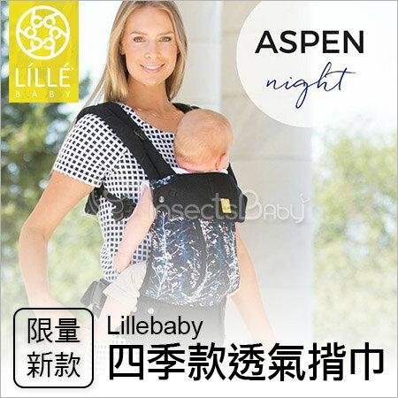 +蟲寶寶+ 美國【lillebaby】四季限量新色款 - 星空 歐美第一機能型嬰兒揹巾《現貨》