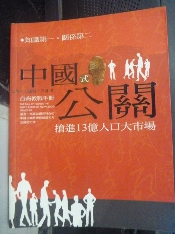 ~書寶 書T9/政治_ZBU~中國式公關_大龍 ~  好康折扣