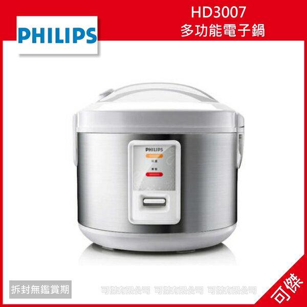 可傑 Philips 飛利浦 HD3007 多功能電子鍋 公司貨 (現+預)