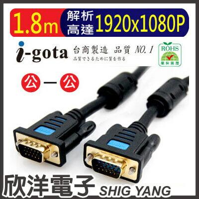 ※ 欣洋電子 ※ i-gota VGA高階影像電腦螢幕傳輸線 1.8M (HD15-HL-002) 公-公 解析支援1920x1080P