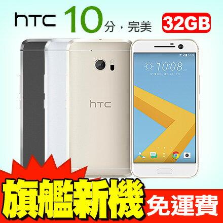 HTC 10 32GB 搭配台灣大哥大1399月租費 贈10000行動電源 金屬智慧旗艦機