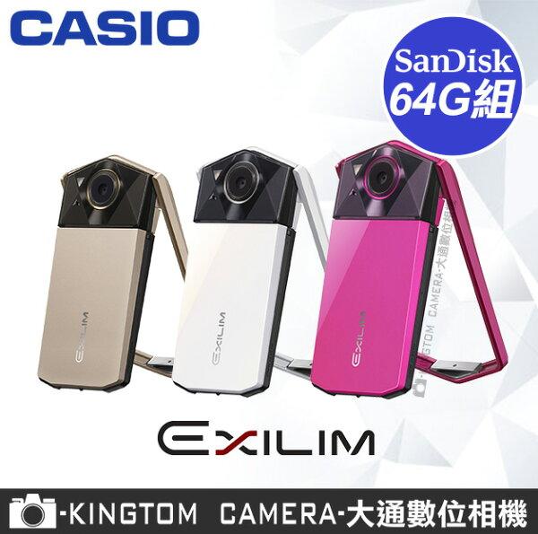 CASIO TR70 三色現貨 公司貨 送64G高速卡+電池(共2顆)+座充+原廠皮套+螢幕保護貼大全配 12期零利率