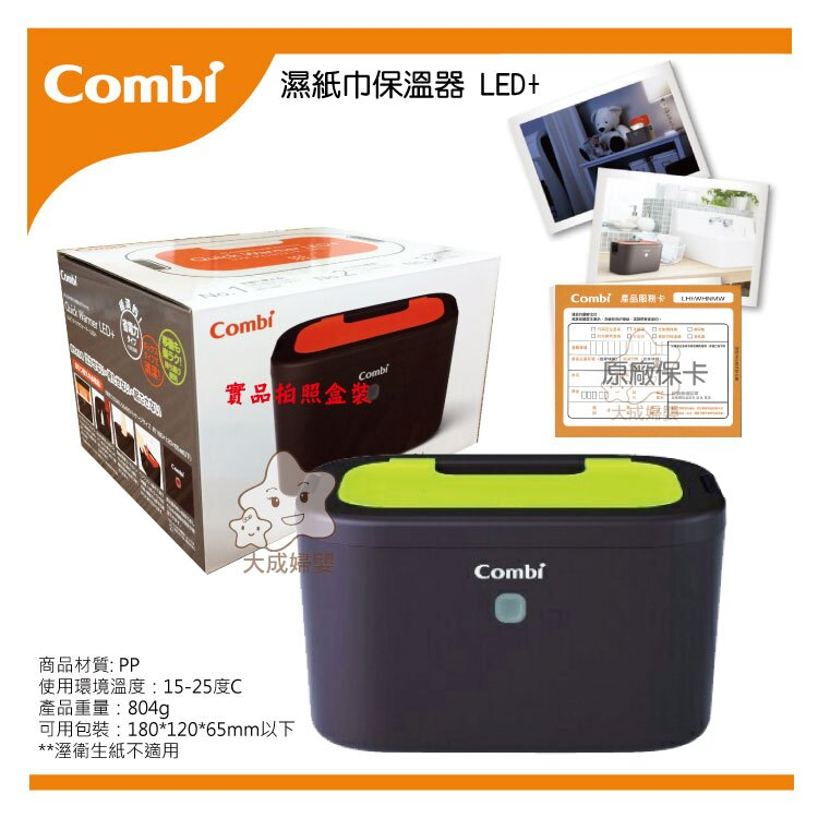 【大成婦嬰】Combi 濕紙巾保溫器(13206) LED+ 公司貨 溼巾加熱器 保持舒適恆溫(約45度) 1