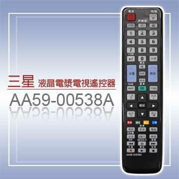 【遙控天王】AA59-00538A(三星SAMSUNG)液晶/電漿/LED電視遙控器**本售價為單支價格**