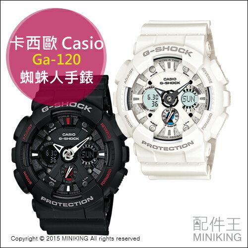 【配件王】 卡西歐 CASIO G-SHOCK 蜘蛛人 腕錶 Ga-120 系列 手錶 黑 白 兩色