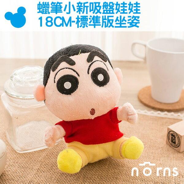 NORNS 【蠟筆小新吸盤娃娃(18CM-標準版坐姿)】野原新之助 玩偶 娃娃 禮物