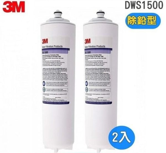 3M DWS1500 除鉛型濾心【0.5微米】【NSF 42/53 認證可生飲】【處理水量5677公升】2支入更優惠