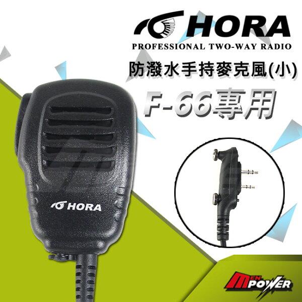 【禾笙科技】免運 HORA F-66VU 專用防潑水手持麥克風(小)/無線電/對講機/防水/F66/HORA/台灣製造