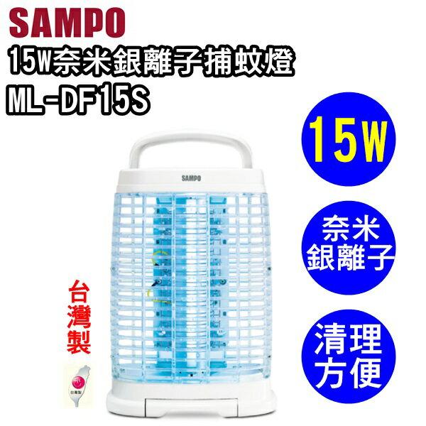 ML-DF15S【聲寶】15W奈米銀捕蚊燈 保固免運-隆美家電
