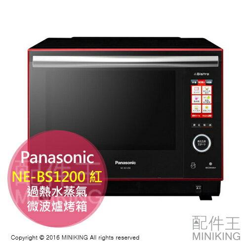 【配件王】代購 Panasonic 國際牌 NE-BS1200 紅 過熱水蒸氣微波爐烤箱 30L 另AX-XP200