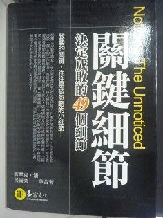【書寶二手書T4/勵志_HTI】關鍵細節-決定成敗的49個細節_派翠克.呂國榮