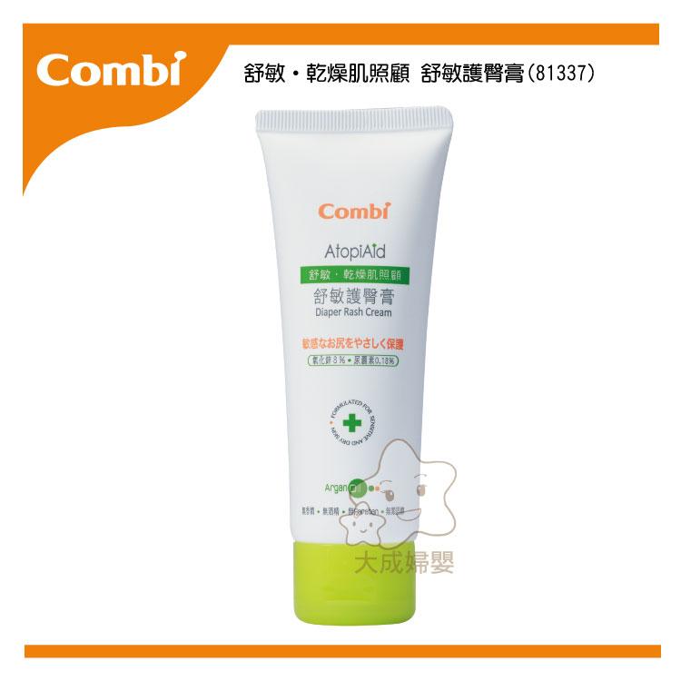 【大成婦嬰】Combi舒敏‧乾燥肌照顧 舒敏護臀膏 (81337) 70ml 隔離濕氣 保持乾爽 0