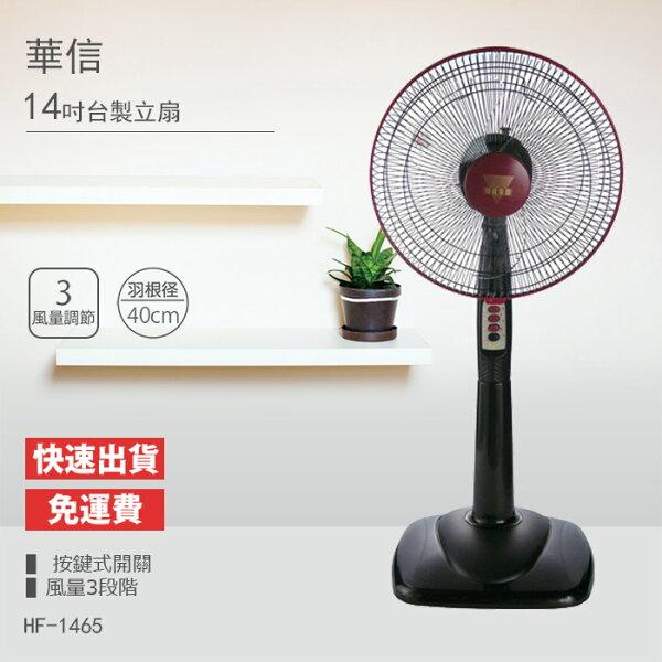【華信】台灣製造14吋立扇/電風扇(HF-1465)