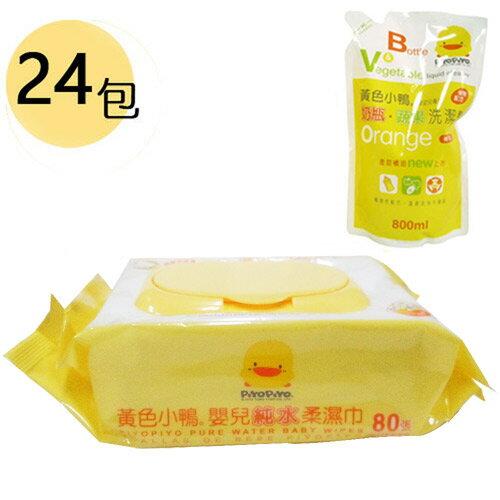 【奇買親子購物網】黃色小鴨 盒蓋嬰兒純水柔濕巾(80抽1箱)+黃色小鴨 奶瓶蔬果洗潔劑補充包800ml