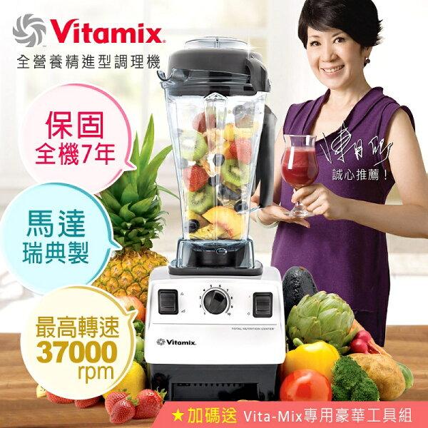 ★加碼送義大利8L快鍋+專用豪華工具組【Vita-Mix】全營養精進型調理機/白色TNC5200