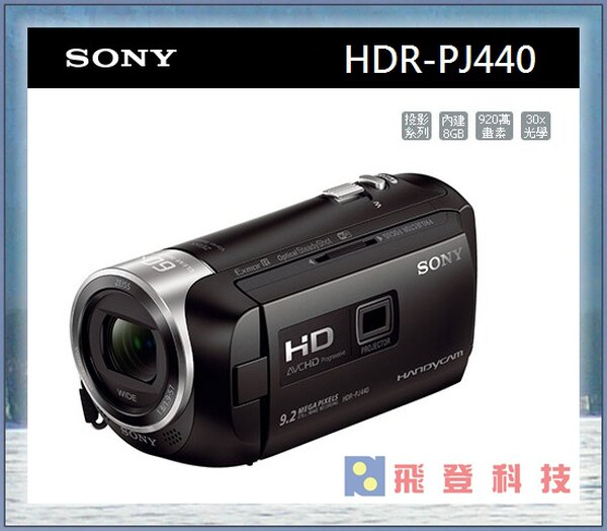 SONY HDR-PJ440 高畫質投影攝影機(公司貨)