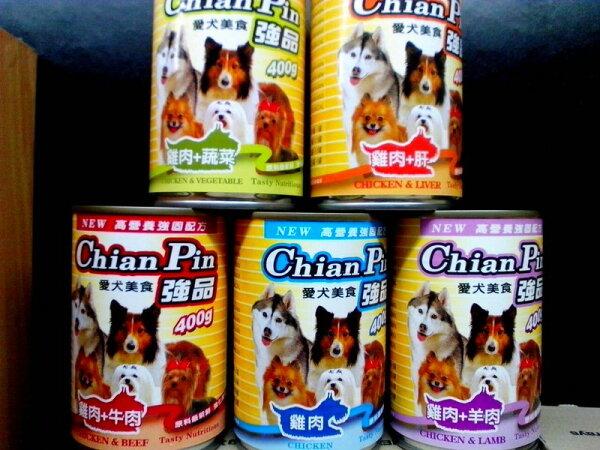 ★優逗★ 強品 狗罐頭 24罐/箱 5種口味 可以混搭 整箱賣場