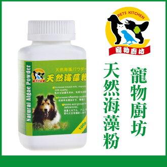 寵物廚坊天然海藻粉-100g