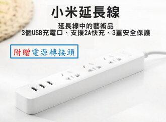 小米延長線/小米插線板--質感設計/高電流2A USB*3/多國標準孔位/750度防燃塑料/多重安全保護